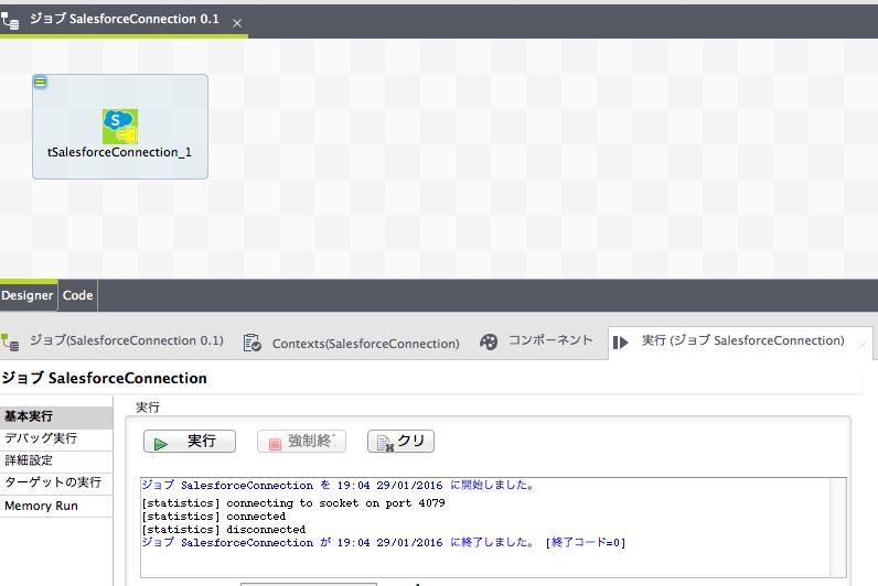 Talend_Open_Studio_for_Data_Integration__6_0_0_20150702_1326____SalesForceImportSample__接続__ローカル_2