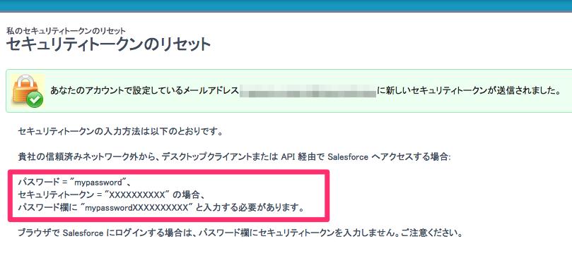 私のセキュリティトークンのリセット__セキュリティトークンのリセット___Salesforce_-_Developer_Edition