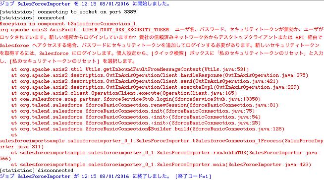 Talend_Open_Studio_for_Data_Integration__6_0_0_20150702_1326____SalesForceImportSample__接続__ローカル_
