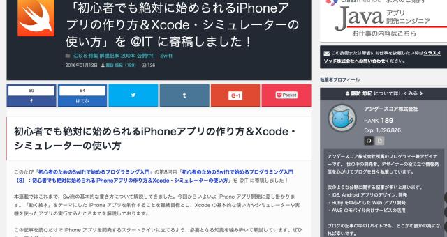 「初心者でも絶対に始められるiPhoneアプリの作り方&Xcode・シミュレーターの使い方」を__IT_に寄稿しました!_|_Developers_IO