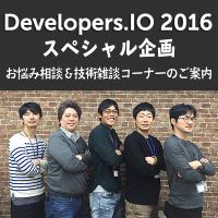 cmdevio2016-meet-the-experts-eyecatch