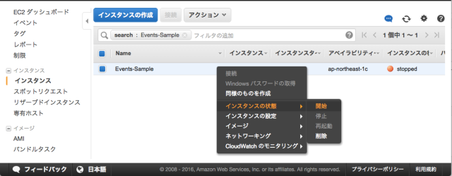EC2_Management_Console_と_投稿の編集_‹_Developers_IO_—_WordPress
