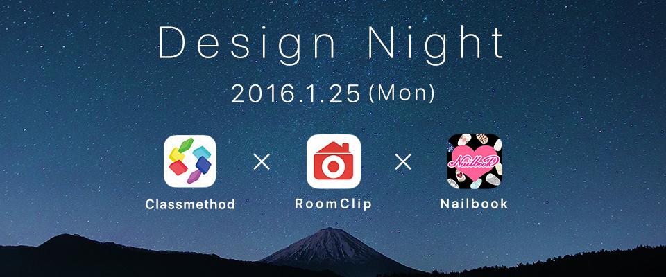 クラスメソッド×RoomClip×ネイルブック DesignNight