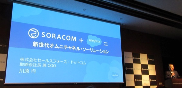 soracom-connected-01keynote_20