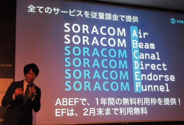 soracom-connected-01keynote_35