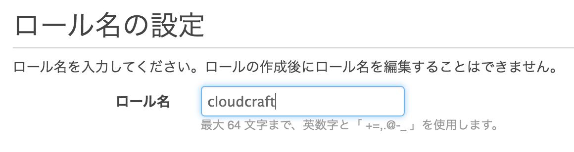 cloudcraft-live01