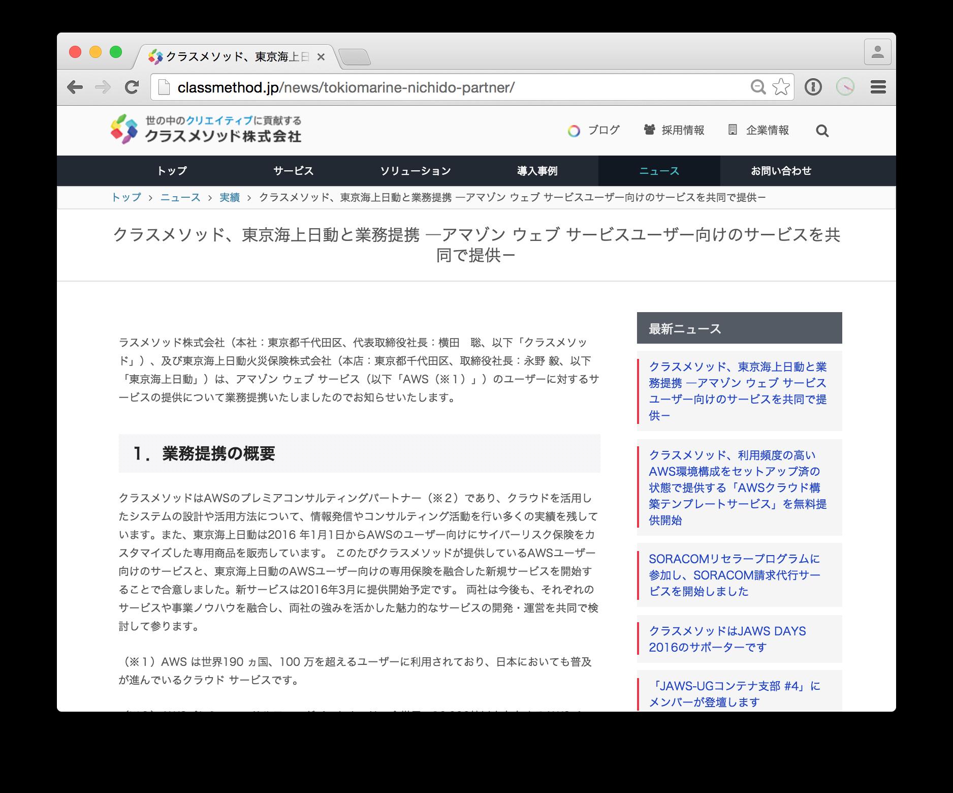 news-tokyo-marine-nichido-and-cm