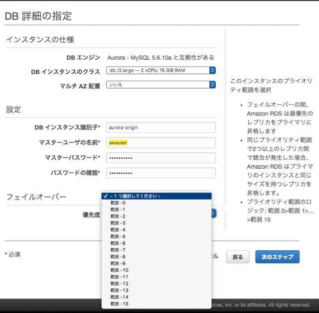 RDS_AWS_Console