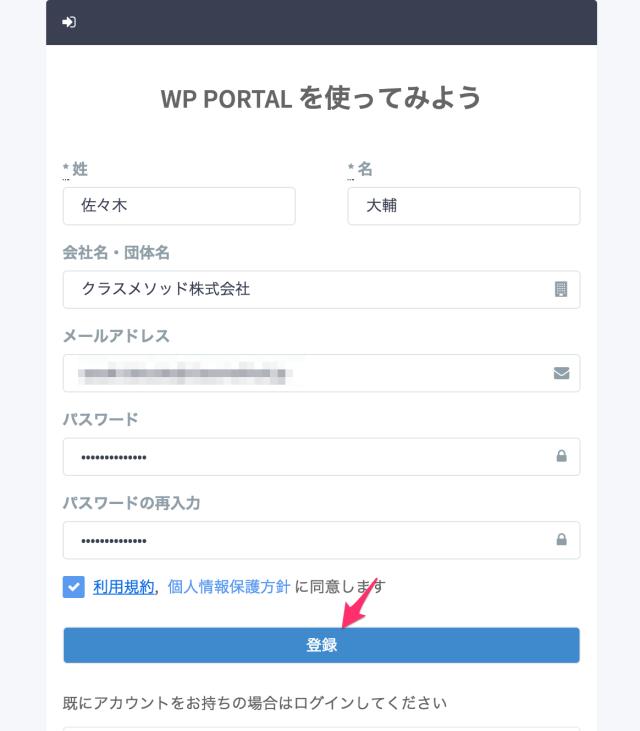 WP_PORTALに登録する___WP_PORTAL