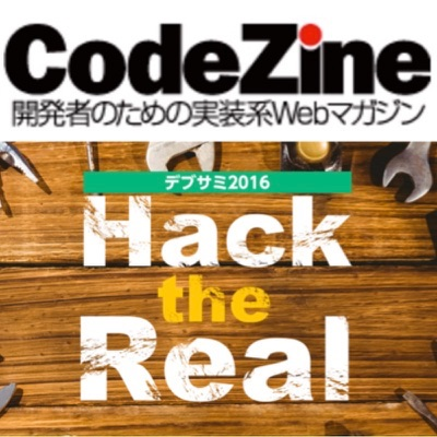 codezine-report-devsumi2016