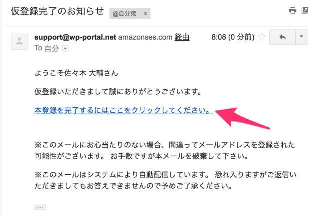 仮登録完了のお知らせ_-_sasaki_daisuke_classmethod_jp_-_Classmethod_jp_メール