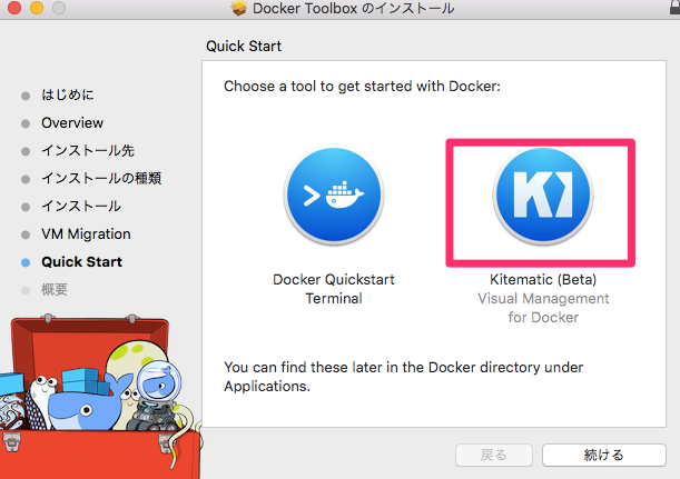 docker_toolbox_install-5