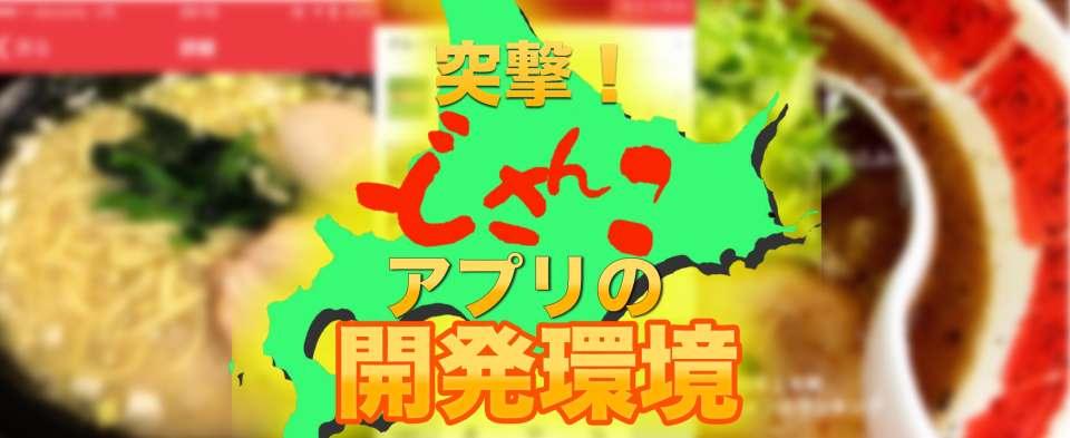 dosanko-app-big-02