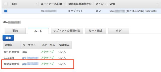 vpc_peering5