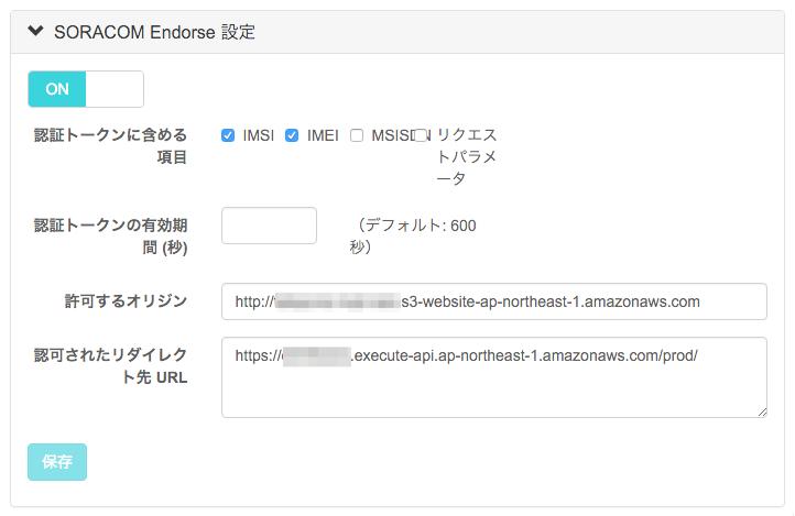 websocket-endorse01