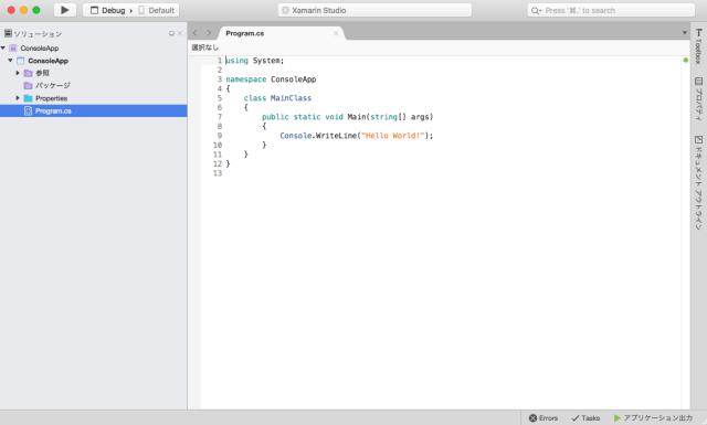 xamarin studio for macで netプログラム c を書いてみた