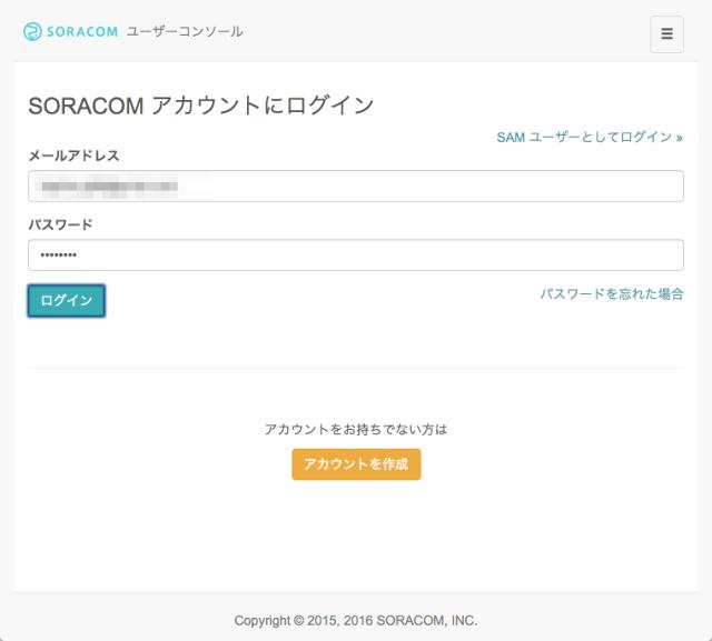 SORACOM_ユーザーコンソール