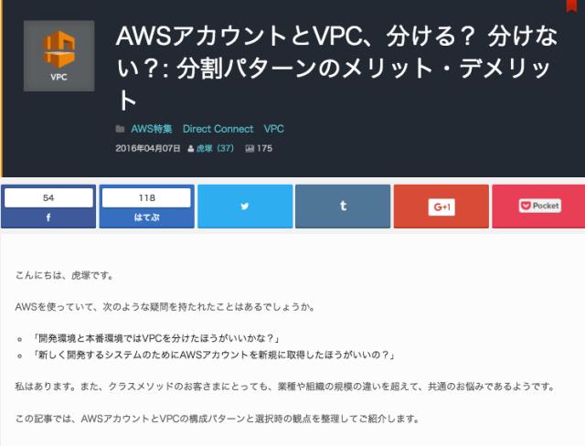 AWSアカウントとVPC、分ける?_分けない?__分割パターンのメリット・デメリット_|_Developers_IO