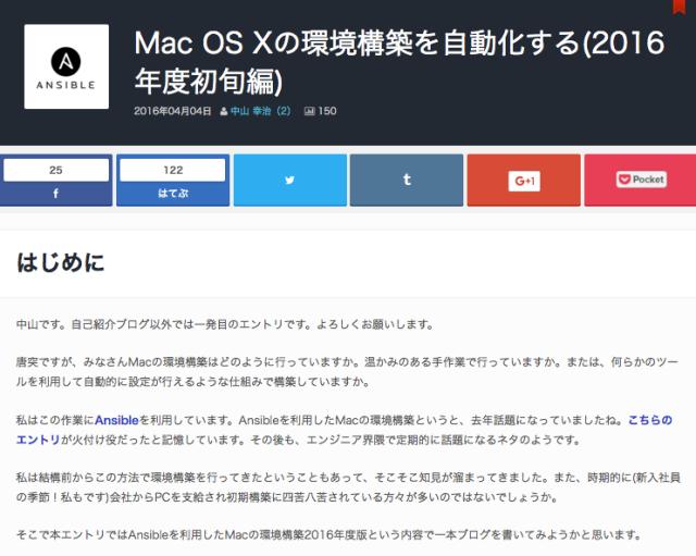 Mac_OS_Xの環境構築を自動化する_2016年度初旬編__|_Developers_IO