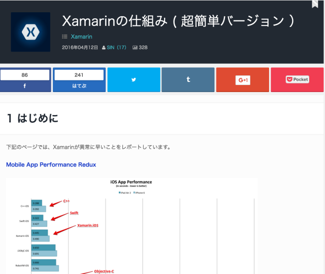 Xamarinの仕組み___超簡単バージョン_)_|_Developers_IO