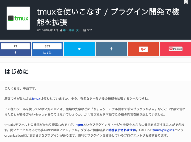 tmuxを使いこなす___プラグイン開発で機能を拡張_|_Developers_IO
