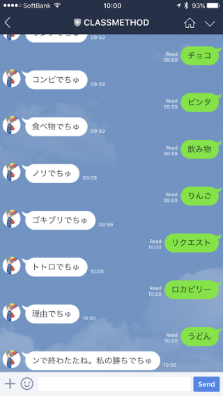 line_chat2
