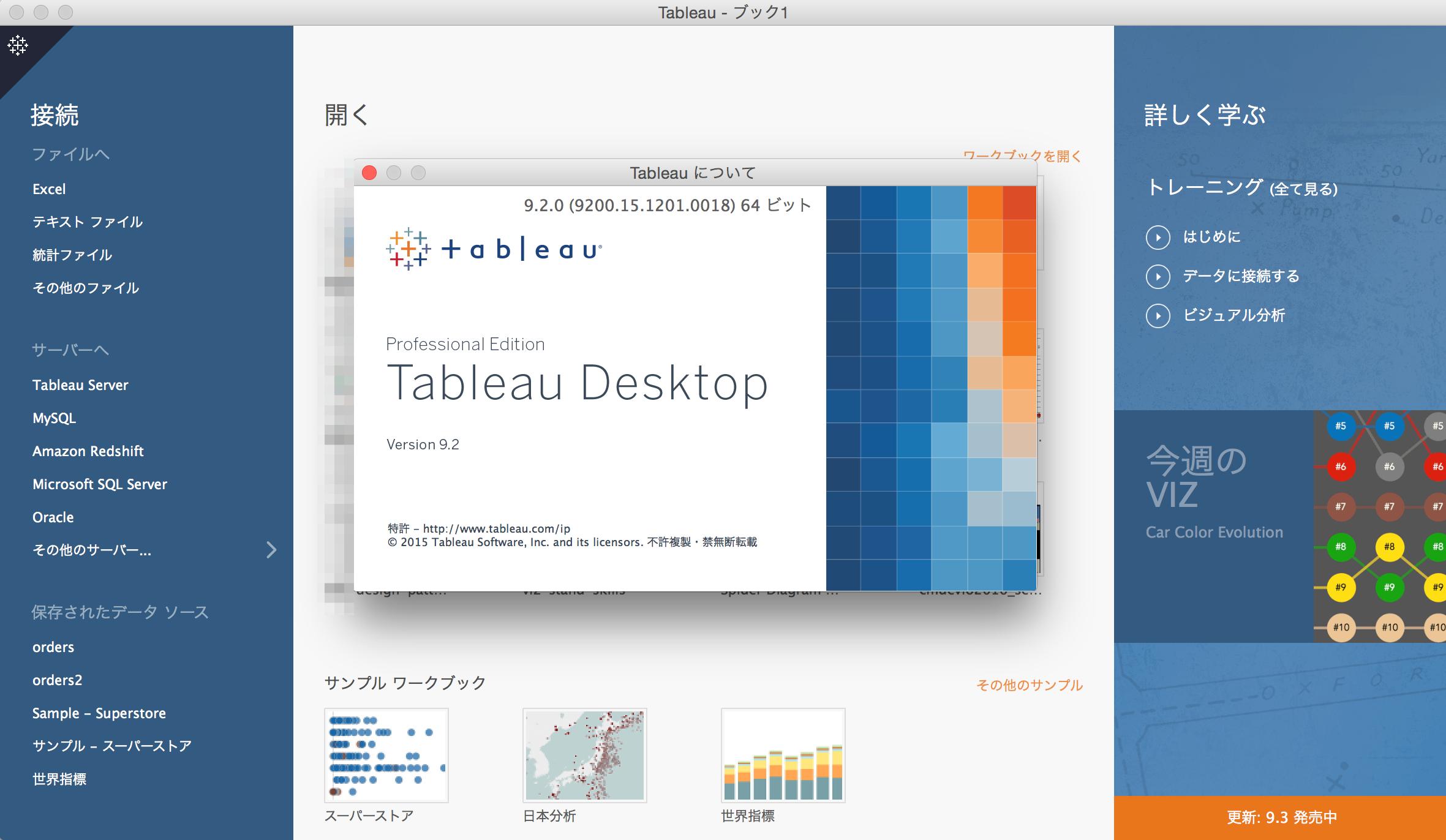 open-newer-tableau-workbook_02