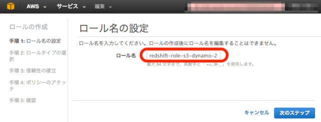 redshift-iam-role-03