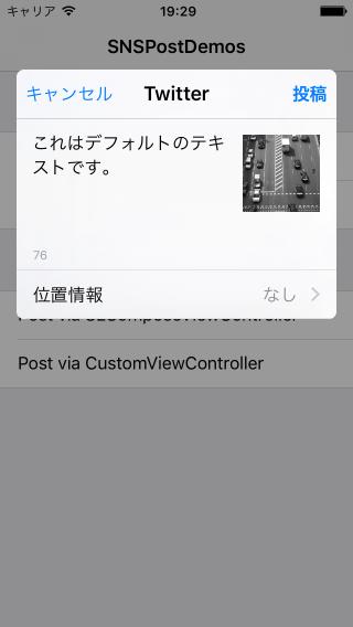 sl-compose-view-controller-00