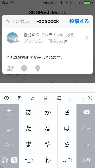 sl-compose-view-controller-03
