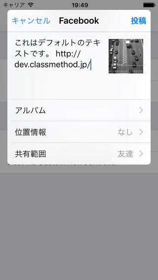 sl-compose-view-controller-08