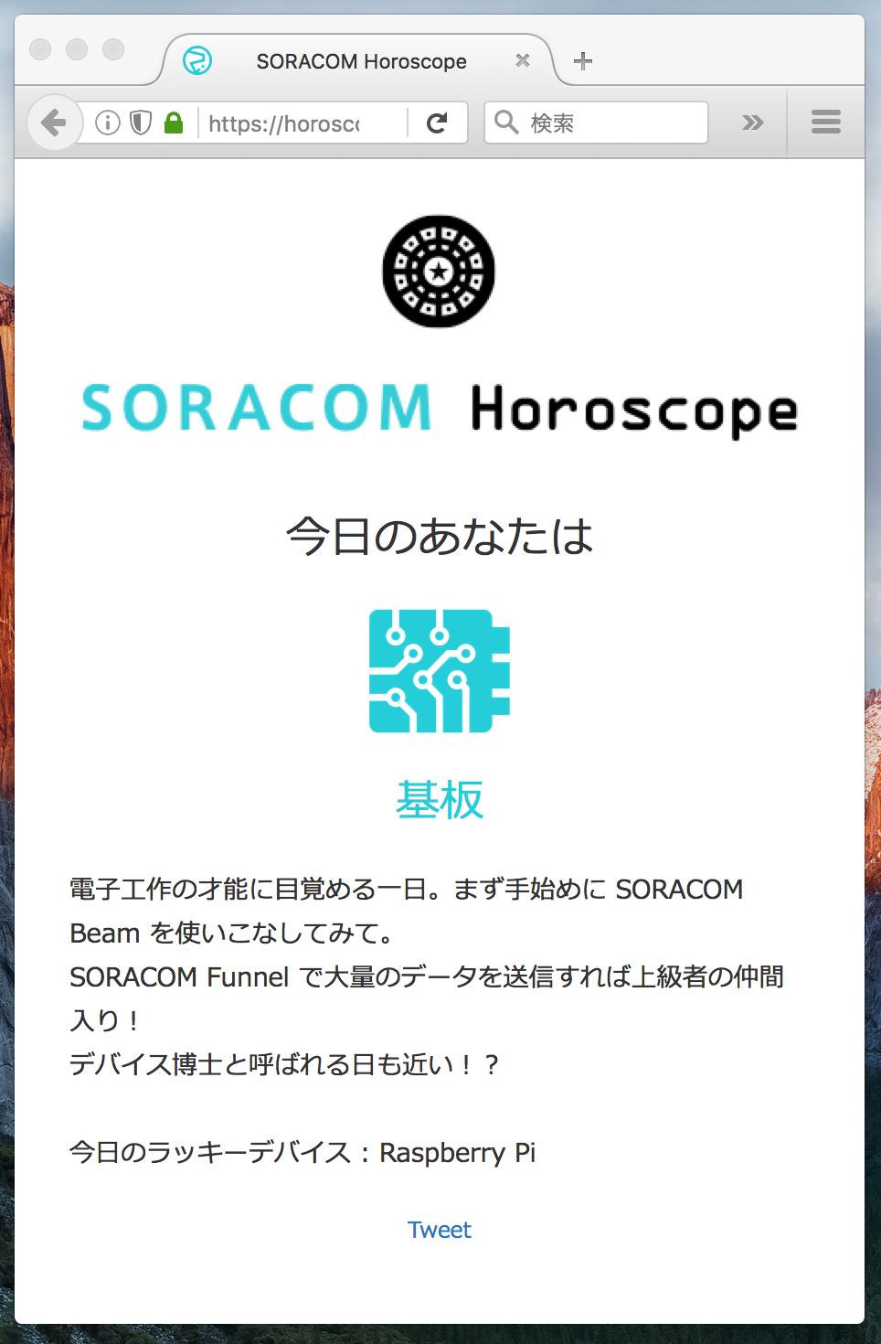 soracom-horo01