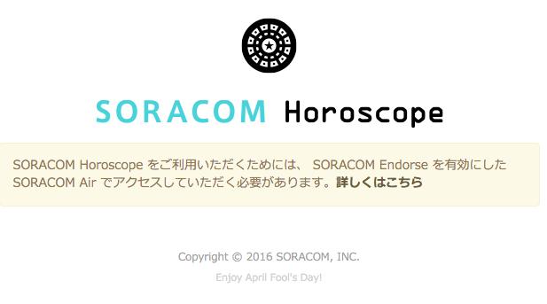 soracom-horo02