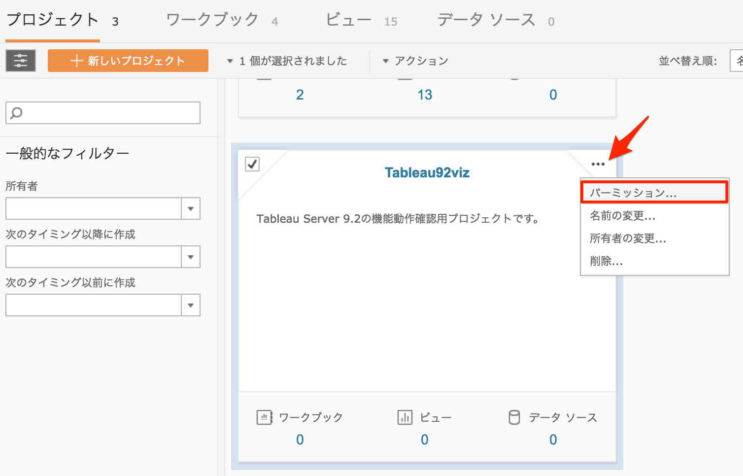 tableau-server-92-project-permission_02