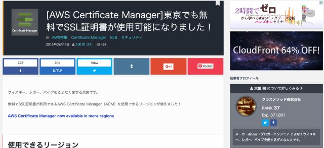 _AWS_Certificate_Manager_東京でも無料でSSL証明書が使用可能になりました!_|_Developers_IO