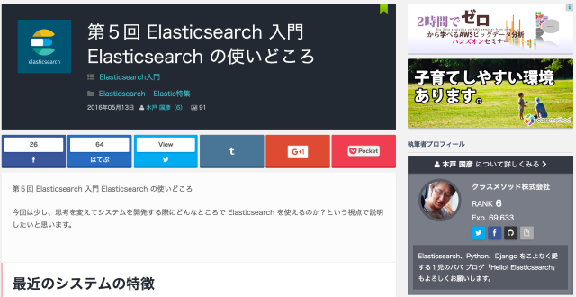 第5回_Elasticsearch_入門_Elasticsearch_の使いどころ_|_Developers_IO