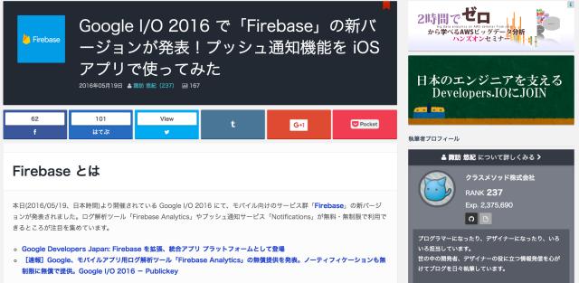Google_I_O_2016_で「Firebase」の新バージョンが発表!プッシュ通知機能を_iOS_アプリで使ってみた_|_Developers_IO