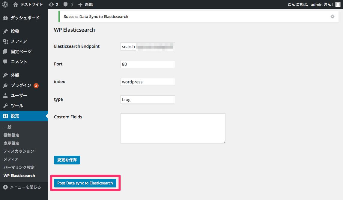 WP_Elasticsearch_‹_テストサイト_—_WordPress 4