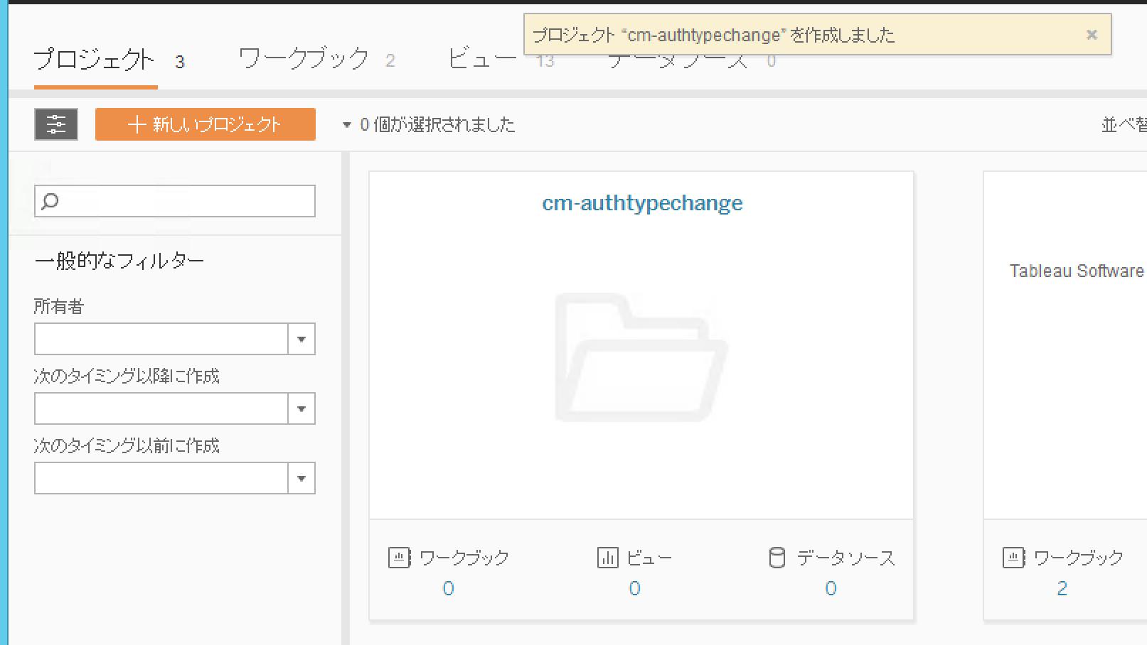 TableauServer-change-authtype_20-2
