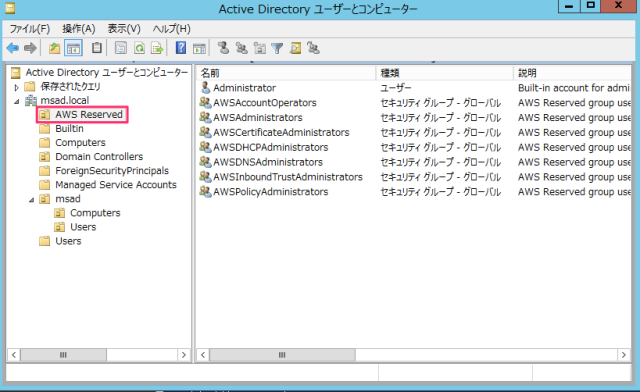 microsoft ad aws directory service を利用する上で注意すること