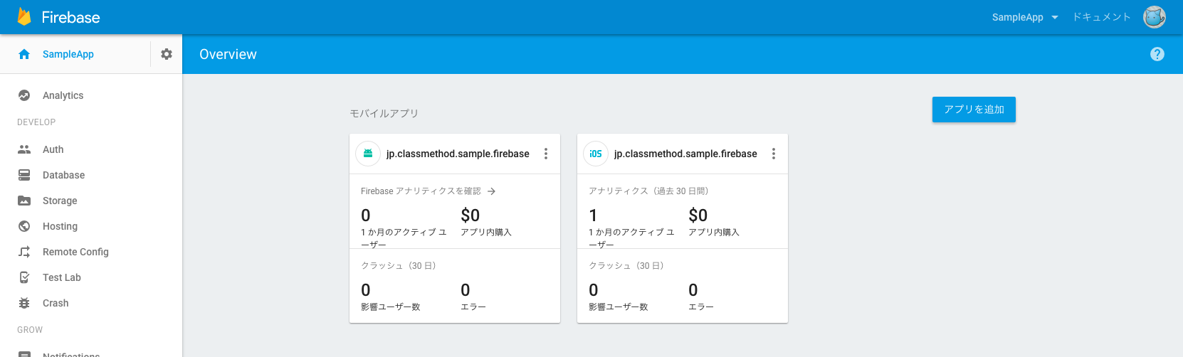 firebase-analytics