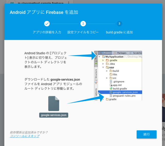 firebase-android02