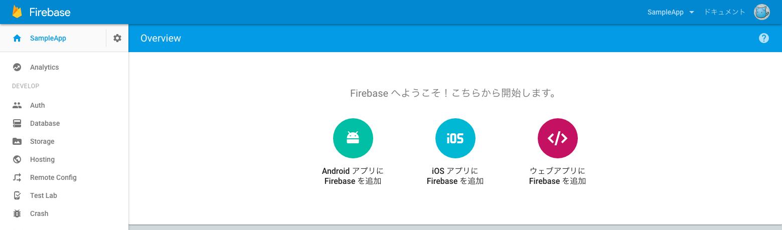 firebase-ios-02