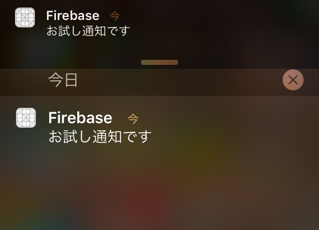 firebase-ios-notify-10