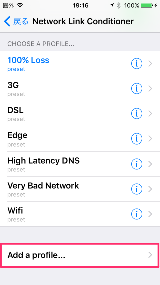 network-link-conditioner-007