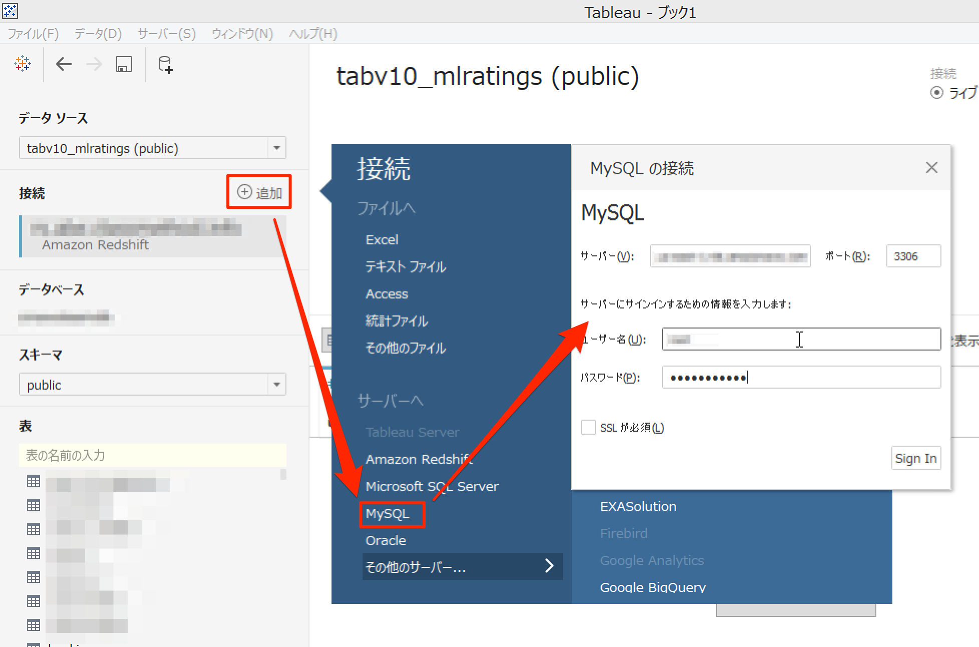 tableau10-new-features_cross-database-join_08