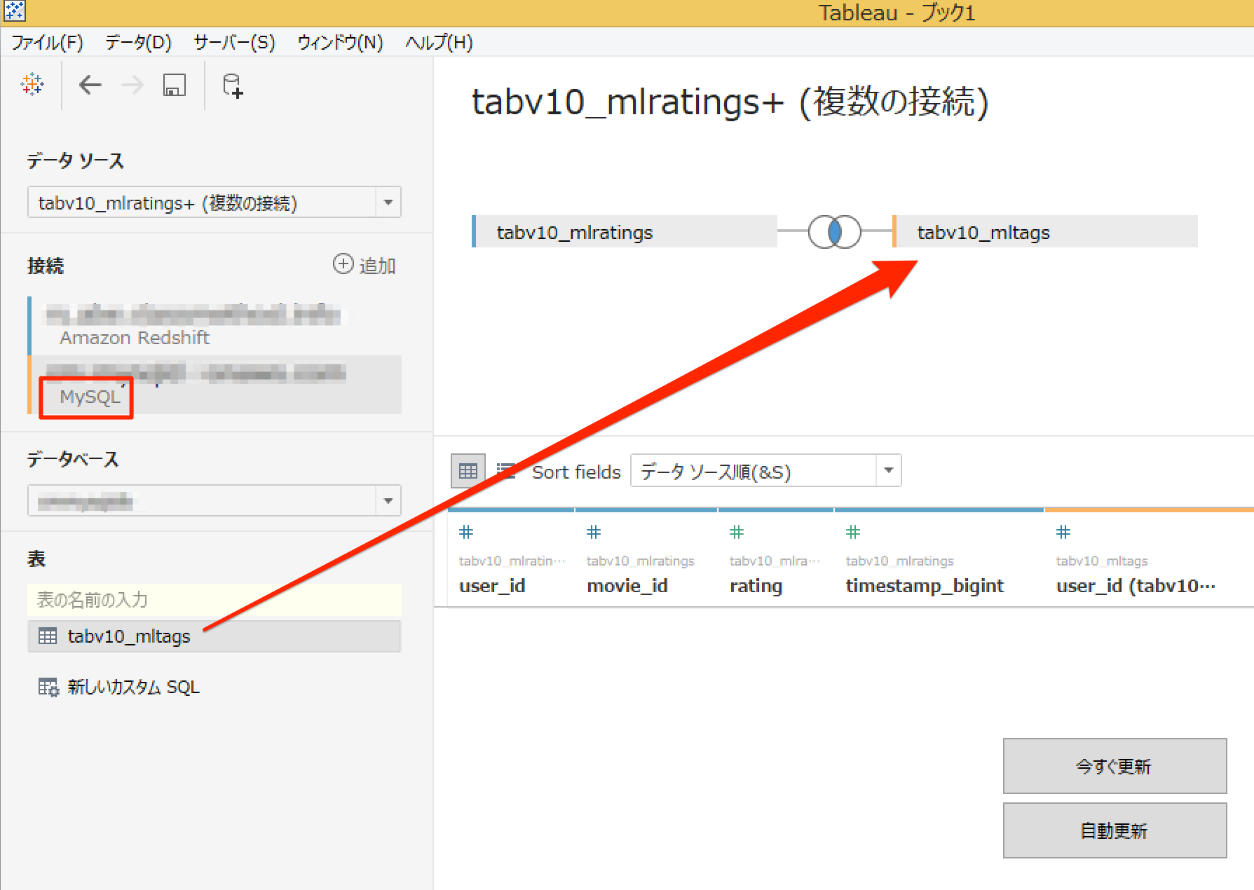 tableau10-new-features_cross-database-join_09