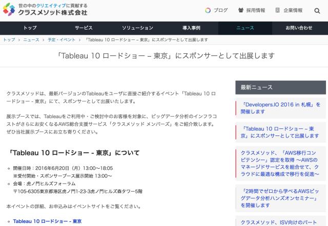 「Tableau_10_ロードショー_–_東京」にスポンサーとして出展します_|_クラスメソッド株式会社