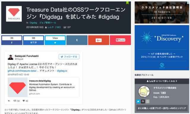 Treasure_Data社のOSSワークフローエンジン『Digdag』を試してみた__digdag_|_Developers_IO