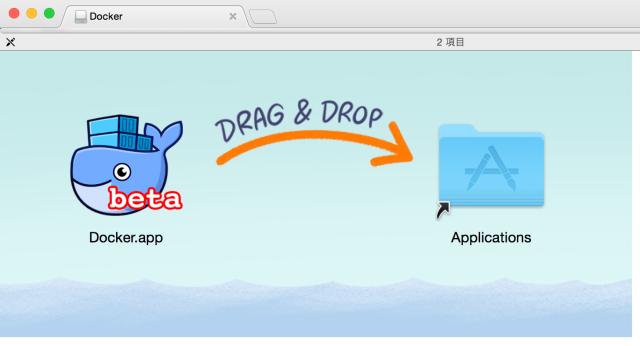 Docker_と_Docker